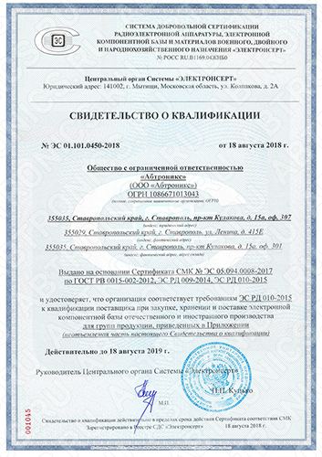 http://abtronics.ru/certificates/qualified_supplier/